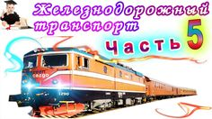Железнодорожный транспорт Часть 5 развивающие мультики для маленьких дет... Train, Content, Youtube, Strollers, Youtubers, Youtube Movies