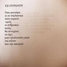 Poem Quotes, Poems, Greek Quotes, True Words, Wisdom, Thoughts, Writing, My Love, Random Quotes