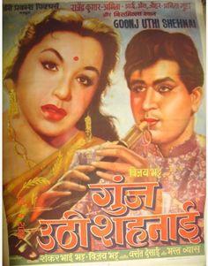 Goonj Uthi Sehanai (1959)