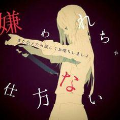 ヤンデレ(*´﹃`*)デレ Sad Anime, Anime Art, Sun Projects, Sad Art, Sombre, Illustrations, Pastel Goth, Yandere, Fantasy Characters
