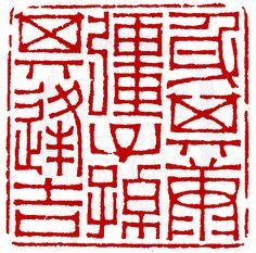 ZHAO ZHI-ZHAN(1781-1852)清 趙之琛刻〔身其康彊子孫其逢吉〕,印面長寬為4.18X4.18cm Chinese Calligraphy, Painted Signs, Script, Buddha, Seal, Red And White, Korea, Digital Art, Surface