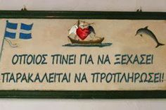 Η ΔΙΑΔΡΟΜΗ ®: Ελληνική πινακίδα Bright Side Of Life, Greek Quotes, Laugh Out Loud, Haha, Funny Pictures, Funny Quotes, Humor, Words, Greece