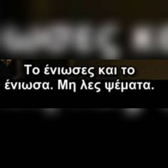 "1,769 Likes, 9 Comments - ➡Greek Quotes⬅ (@greeeekquotes) on Instagram: ""#greekquotes"""