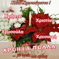 Name Day, Christmas Wreaths, Table Decorations, Holiday Decor, Cards, Home Decor, Quotes, Quotations, Decoration Home