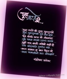 by B G Limaye: May 2012 Marathi Love Quotes, Marathi Poems, Love Letters Quotes, Love Poems, Marathi Calligraphy, Calligraphy Quotes, Poetry Friendship, Reality Of Life Quotes, Love Pain Quotes
