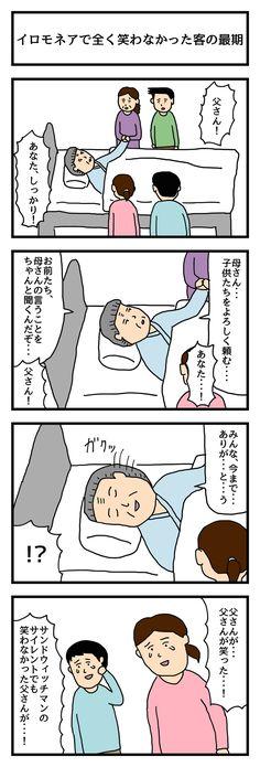 I Smile, Make Me Smile, Funny Pictures, Jokes, Japanese, Manga, Comics, Blog, Anime