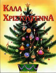 ΕΜΕΙΣ ΟΙ ΝΗΠΙΑΓΩΓΟΙ: ΣΚΕΤΣ ΧΡΙΣΤΟΥΓΕΝΝΩΝ 3.-1.Το θαύμα των χριστουγέννων. 2.Χριστουγεννιάτικη νύχτα Christmas Wreaths, Christmas Tree, Christmas Plays, Holiday Decor, Blog, Teal Christmas Tree, Xmas Trees, Christmas Wood, Blogging