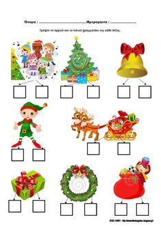Το νέο νηπιαγωγείο που ονειρεύομαι : 10 Χριστουγεννιάτικα φύλλα εργασίας για τη γλώσσα Christmas Material, Christmas Crafts, Xmas, Pre School, Advent Calendar, Kindergarten, Holiday Decor, Character, Worksheets