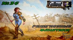 Прохождение Fallout 2 - Религиозные Фанатики - №36