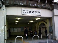 Takashima-Cho Station which was closed in 2004.