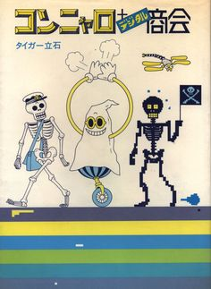 Mandarake | Chikuma Shobo Tiger Tateishi Kon'nyaro digital Chamber of Commerce (First Edition)