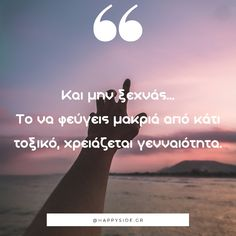 Greek Quotes, Wise Quotes, Poetry Quotes, Inspirational Quotes, Greek Phrases, Rainer Maria Rilke, Jack Kerouac, John Keats, Sylvia Plath
