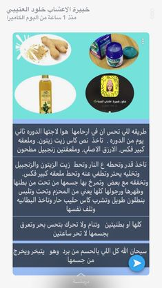 Beauty Care, Beauty Skin, Beauty Hacks, Arabian Food, Hair Care Recipes, Skin Care Masks, Marriage Life, Natural Cures, Skin Treatments