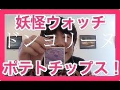妖怪ウォッチポテトチップス!「妖怪ウォッチ」のシール2枚!