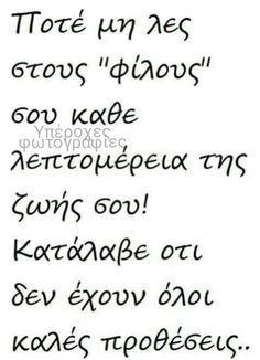 Greek Quotes, True Words, True Stories, Notes, Wisdom, Facts, Math Equations, Life, Cyprus