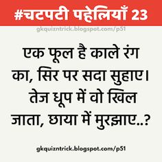 Below you can find the Best Collection of 50 Hindi Paheliyan, Solve this Hindi Riddles( Paheliyan ) and Comment Your Answer and Ask Your Freinds also. Common Sense Questions, Funny Questions, Exam Quotes Funny, Funny Jokes In Hindi, Cute Galaxy Wallpaper, Emoji Wallpaper, Hindi Quotes, Best Quotes, Mind Test
