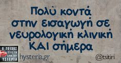 Funny Greek Quotes, Funny Quotes, New Quotes, Wisdom Quotes, Stupid Funny Memes, Funny Moments, I Laughed, Favorite Quotes, Life Is Good