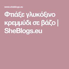 Φτιάξε γλυκόξινο κρεμμύδι σε βάζο | SheBlogs.eu