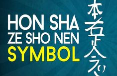 Hon Sha Ze Sho Nen - The Distance Symbol can be used in every healing session for past and future aspects of the situation being healed.