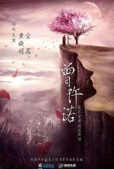 Huang Xiaoming and Victoria Song are the Leads in the C-drama Adaptation of Once Promised | A Koala's Playground
