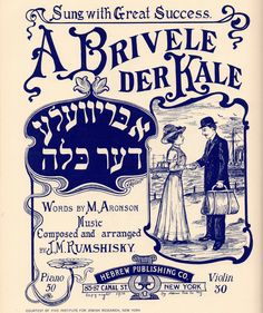 """Letter for Sweetheart,"" 1910 | Yiddish song / Ephemeral New York"
