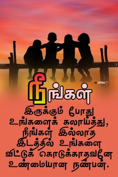 Friendship Quotes In Tamil, Friendship Status, Lc 2, Lord Shiva, Best Quotes, Album, Thoughts, September, Movie Posters