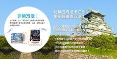 大阪周遊パス Osaka, Chart, Travel, Voyage, Viajes, Traveling, Trips, Tourism