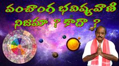 PANCHANGA SRAVANAM  2016   ASTROLOGY 2016   PROS AND CONS H D 1080i