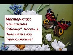 """МК. """"Вышиваем бабочку"""" Часть  3. Павлиний глаз (продолжение). Разживалова Наталья - YouTube"""