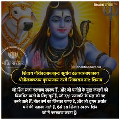 "- Lord Shiva is called as Devo ke Dev ""Mahadev"", He is the supreme God and to make Lord Shiva happy one should always chant ""OM NAMAH SHIVAY. Sanskrit Quotes, Sanskrit Mantra, Vedic Mantras, Hindi Quotes, Rudra Shiva, Mahakal Shiva, Shiva Art, Shankar Bhagwan, Ganpati Mantra"