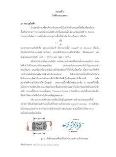 ฟสิกสราชมงคล http://www.rit.ac.th/homepage-sc/physics/ หนวยที่ 2 ไฟฟากระแสตรง 2.1 กระแสไฟฟา ถาประจุมีการเคลื่อนที่จากตําแหนงหนึ่งไปยังอีกตําแหนงหนึ่งหร…