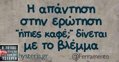 """2,624 Likes, 13 Comments - The Best Greek Funny quotes (@stixakiaa) on Instagram: """"😂"""""""