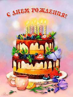 Happy Birthday Frame, Happy Birthday Flower, Birthday Frames, Happy Birthday Pictures, Happy Birthday Messages, Happy Birthday Quotes, Happy Birthday Cakes, Happy Birthday Greetings, It's Your Birthday