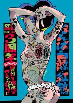 일본 일러스트레이터 화려한 색감 <Utomaru> 저는 예전부터 딱보면 아 이게 이 아이의 그림이구나 ...