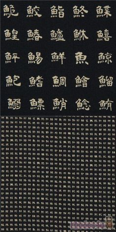 dark midnight grey cotton sheeting fabric with Japanese characters in beige, Material: 100% cotton, Fabric Type: smooth cotton printed sheeting fabric #Cotton #Letters #Numbers #Words #JapaneseFabrics