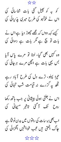perveen shakir poertyimages - Google Search