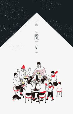 Happy New Years Eve Festival New year illustration, 300 free happy new year amp new year illustratio Chinese New Year Poster, Chinese New Year Design, New Years Poster, Art And Illustration, Illustrations And Posters, Gfx Design, Design Art, Graphic Design Posters, Graphic Design Inspiration