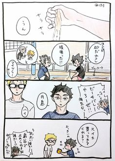 画像 Bokuaka, Iwaoi, Kagehina, Haikyuu, Kurotsuki, Cheer Me Up, Akatsuki, Comics, Comic Books