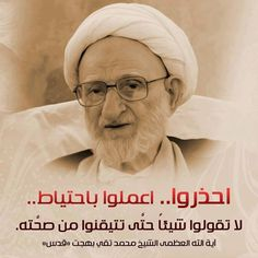 Ayatollah Behjat Proverbs Quotes, Arabic Quotes, Messages, Movie Posters, Fictional Characters, Islamic, Pride, Film Poster, Popcorn Posters