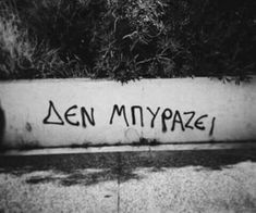 Funny Greek Quotes, Funny Quotes, Wise Quotes, Inspirational Quotes, Night On Earth, Graffiti Quotes, Street Quotes, True Words, Picture Quotes