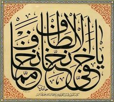 Persian Calligraphy, Islamic Calligraphy, Arabic Font, Penmanship, Islamic Art, Masters, Arabic Calligraphy, Calligraphy, Master's Degree