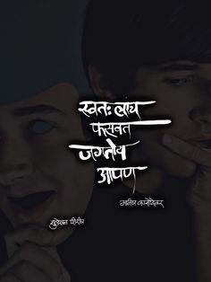 Yogi Tattoo, Independence War, Marathi Poems, Marathi Calligraphy, Beautiful Girl Photo, Affirmation Quotes, True Quotes, Girl Photos, Affirmations