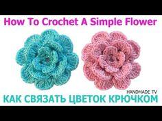 Вязание крючком. Вязание двухслойного цветка - YouTube