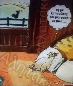 50 Πικάντικες Επιγραφές γεμάτες γέλιο. « olympia.gr Good Morning Photos, Just For Laughs, Good Night, Kai, Jokes, Funny, Humor, Nighty Night, Husky Jokes