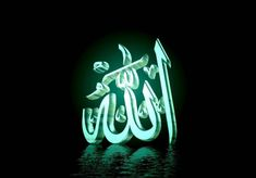 Pictures of ALLAH Name | Free Download Images Photos Pictures