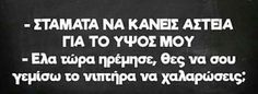 Funny Picture Quotes, Funny Quotes, Funny Images, Funny Pictures, Funny Greek, Greek Quotes, Sarcasm, I Laughed, Haha