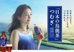 [日本廣告大搜集] 国産茶葉100%使用の「日本の烏龍茶 つむぎ」 新セレブリティに綾瀬はるかさんを起用し、 2 月29 日(月)から全国で新発売