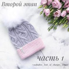 Image may contain: text Crochet Baby Hats, Knitted Hats, Knit Crochet, Cute Beanies, Crochet Magazine, Knit Beanie Hat, Pattern Drafting, Diy Accessories, Caps Hats