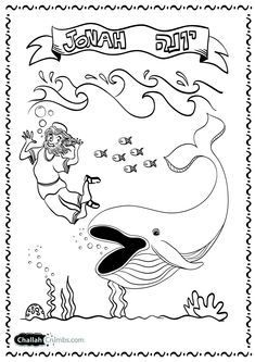 Printable Coloring Pages Holidays Parshas Alef Bet At Challah Crumbs