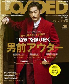 J Star, Fashion Magazine Cover, Winter Fashion Casual, Japanese Men, Actor Model, Dean, Actors, Poster Designs, Style